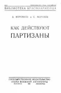 Виктор Воронков, С. Морозов - Как действуют партизаны