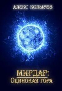 Мирдар: Одинокая гора (СИ)