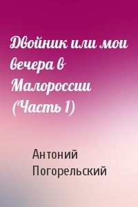 Двойник или мои вечера в Малороссии (Часть 1)