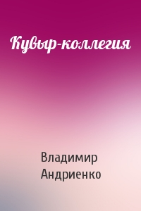 Владимир Андриенко - Кувыр-коллегия