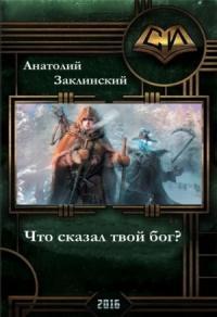 Анатолий Заклинский - Что сказал твой бог? (СИ)