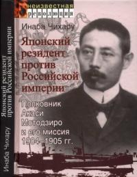 Японский резидент против Российской империи. Полковник Акаси Мотодзиро и его миссия 1904-1905 гг.