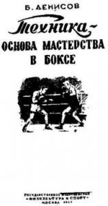 Техника-основа мастерства в боксе