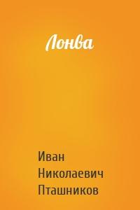 Лонва