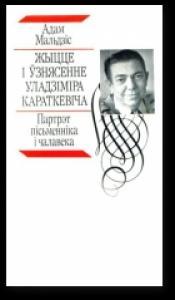 Адам Иосифович Мальдис - Жыцце і ўзнясенне Уладзіміра Караткевіча