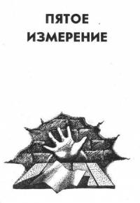 Пятое измерение