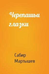 Сабир Мартышев - Черепашьи глазки