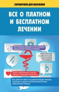 Все о платном и бесплатном лечении
