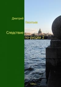 Следствие по-русски-2