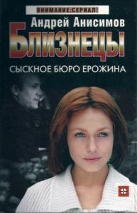 Сыскное бюро Ерожина