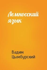 Лемносский язык