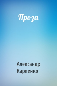 Александр Карпенко - Проза