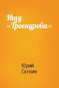 Ищу «Троекурова»