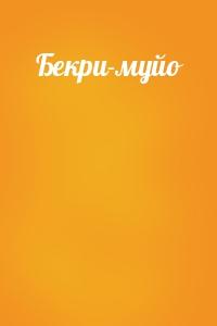 Бекри-муйо