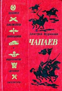 Чапаев (Художник В. Щеглов)