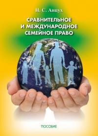 Сравнительное и международное семейное право