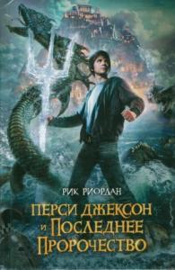 Рик Риордан - Перси Джексон и последнее пророчество