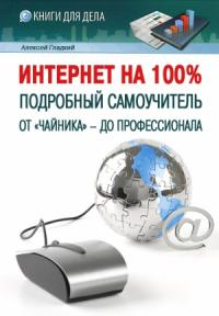 Интернет на 100%