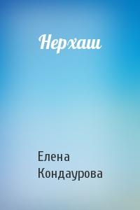 Нерхаш