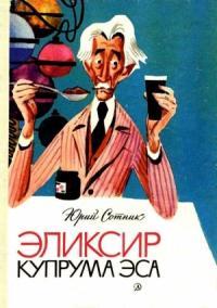 Эликсир Купрума Эса (Художник Е. Медведев)