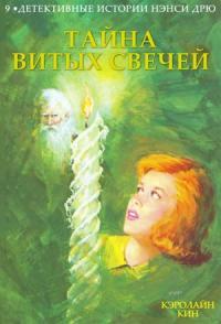 Тайна витых свечей