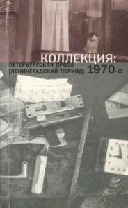 2. Коллекция: Петербургская проза (ленинградский период). 1970-е