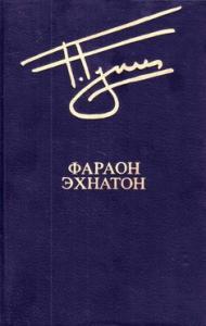 Георгий Гулиа - Фараон Эхнатон