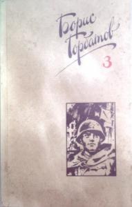 Собрание сочинений в четырех томах. 3 том