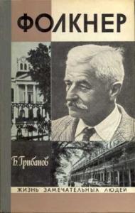 Борис Грибанов - Фолкнер
