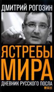 Дмитрий Рогозин - Ястребы мира. Дневник русского посла