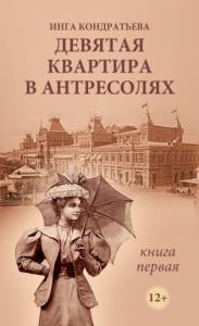 Инга Кондратьева - Девятая квартира в антресолях