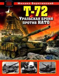 Т-72. Уральская броня против НАТО