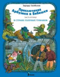 В Стране Голубых Туманов