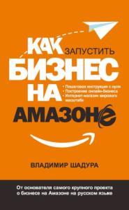 Как запустить бизнес на Амазоне. Пошаговая инструкция: как запустить онлайн-бизнес интернет-магазина мирового масштаба