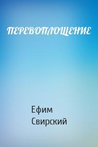 Ефим Свирский - ПЕРЕВОПЛОЩЕНИЕ
