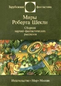 Миры Роберта Шекли. Сборник научно-фантастических рассказов