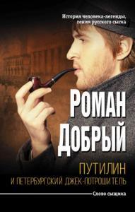 Путилин и Петербургский Джек-потрошитель
