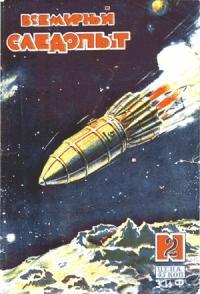 Всемирный следопыт, 1930 № 02