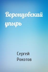 Воронцовский упырь