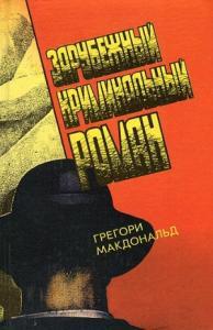 Грегори МакДональд - Смельчак