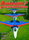 - Авиация и космонавтика 2016 04