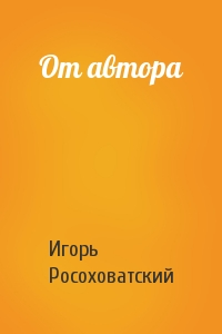 От автора