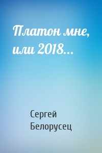 Платон мне, или 2018...