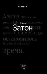 Затон