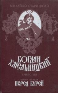 Богдан Хмельницкий. Книга первая Перед бурей