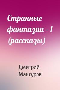 Странные фантазии - 1 (рассказы)