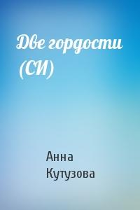 Кутузова Анна - Две гордости (СИ)