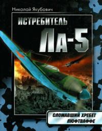 Истребитель Ла-5