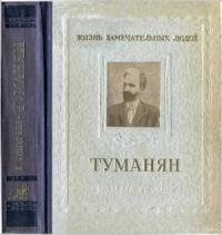 Камсар Григорьян - Туманян