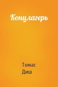 Томас Диш - Концлагерь